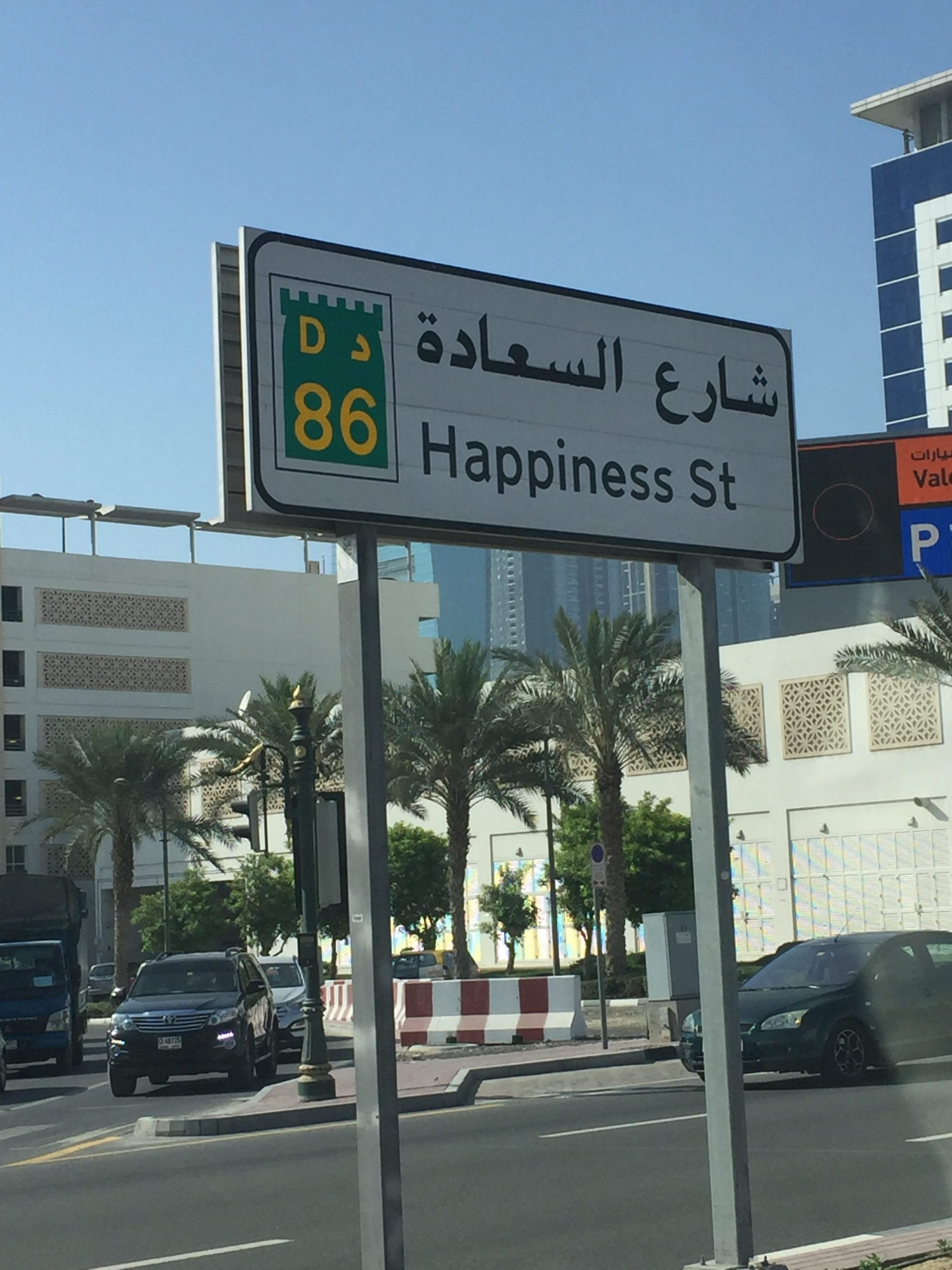 geluk Dubai Happiness street